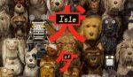 """Crítica de cine: """"Isle of Dogs"""""""