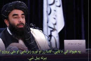 EEUU: Nuevo Ministro del Interior talibán en lista mas buscados FBI